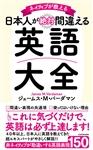 ネイティブが教える 日本人が絶対間違える英語大全