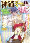 神猫ミーちゃんと猫用品召喚師の異世界奮闘記3