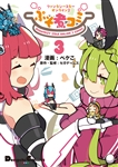 ファンタシースターオンライン2 ぷそ煮コミ3