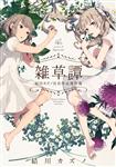 エクレアSpecial 雑草譚 結川カズノ百合作品傑作選