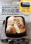 野田琺瑯のDaily Cooking Book 1,848円