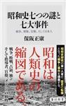 昭和史七つの謎と七大事件 戦争、軍隊、官僚、そして日本人