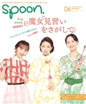 spoon.6月号
