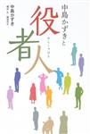 中島かずきと役者人 1,980円