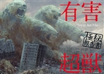 有害超獣 極秘報告書 -Toy(e) Art File-