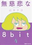 無慈悲な8bit (4)