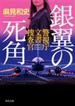 銀翼の死角 警視庁文書捜査官