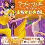 ラプンツェル ザ・シリーズ まちがいさがし 770円