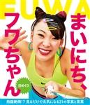 【日めくり】まいにち、フワちゃん 1,430円