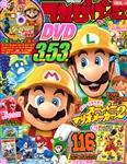 てれびげーむマガジン March 2020 999円
