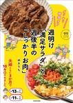 メリハリ糖質オフ 週明け「満足サラダ」と  週後半の「しっかりお肉」
