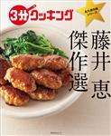 3分クッキング 永久保存版シリーズ 藤井 恵 傑作選