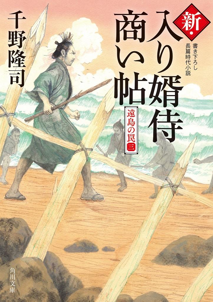新・入り婿侍商い帖 遠島の罠(三)