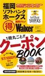 福岡ソフトバンクホークス(得)Walker カドカワプレミアム