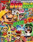 てれびげーむマガジン別冊 人気ゲームDVDスペシャル 2020 999円