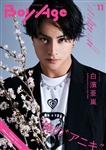 BoyAge-ボヤージュ- vol.11 1,650円