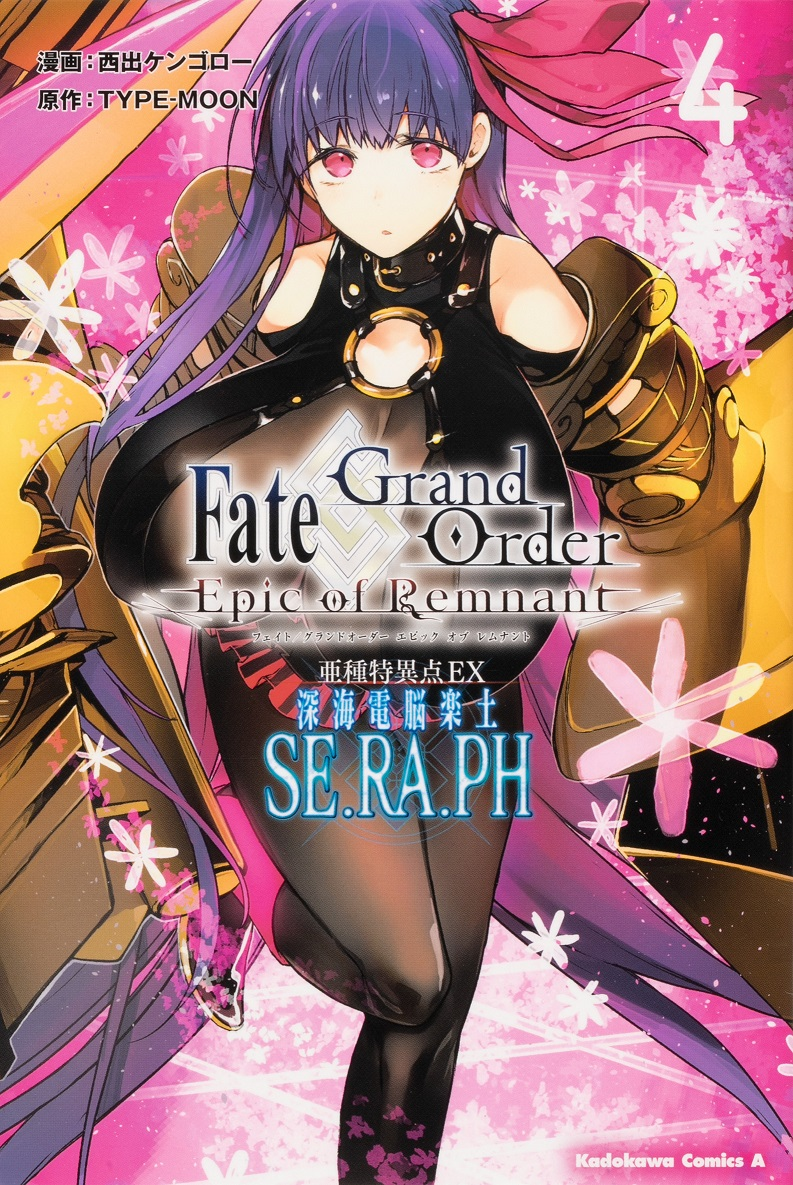 Fate/Grand Order ‐Epic of Remnant‐ 亜種特異点EX 深海電脳楽土 SE.RA.PH (4)