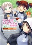 ガールズ&パンツァー 最終章 継続高校はらぺこ食事道(2)