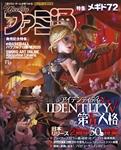週刊ファミ通 2020年7月23日号 550円