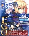 週刊ファミ通 2020年8月13日号 550円
