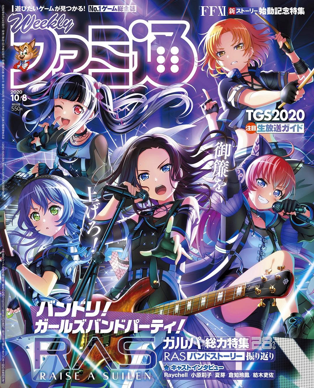 週刊ファミ通 2020年10月8日号 550円