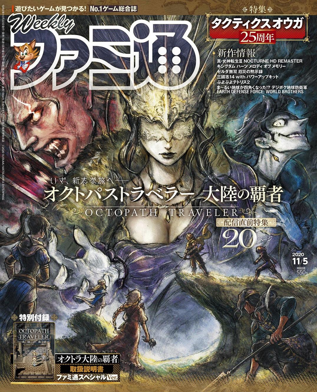 週刊ファミ通 2020年11月5日号