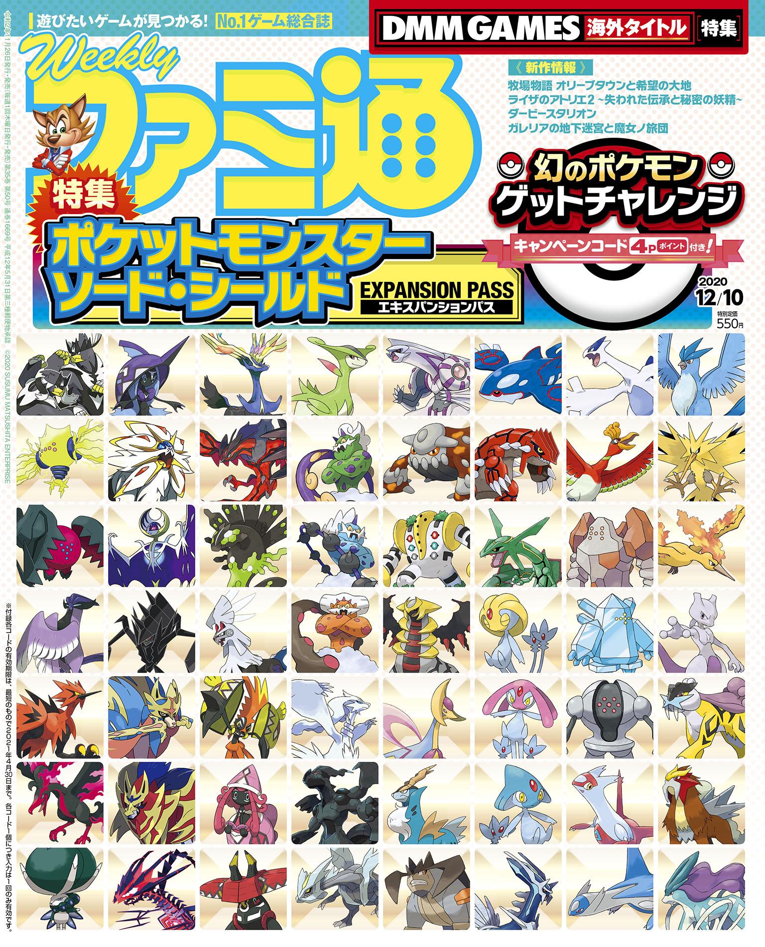 週刊ファミ通 2020年12月10日号 550円