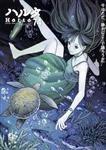 ハルタ 2020-MAY volume 74