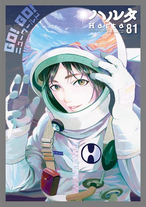 ハルタ 2021-FEBRUARY volume 81