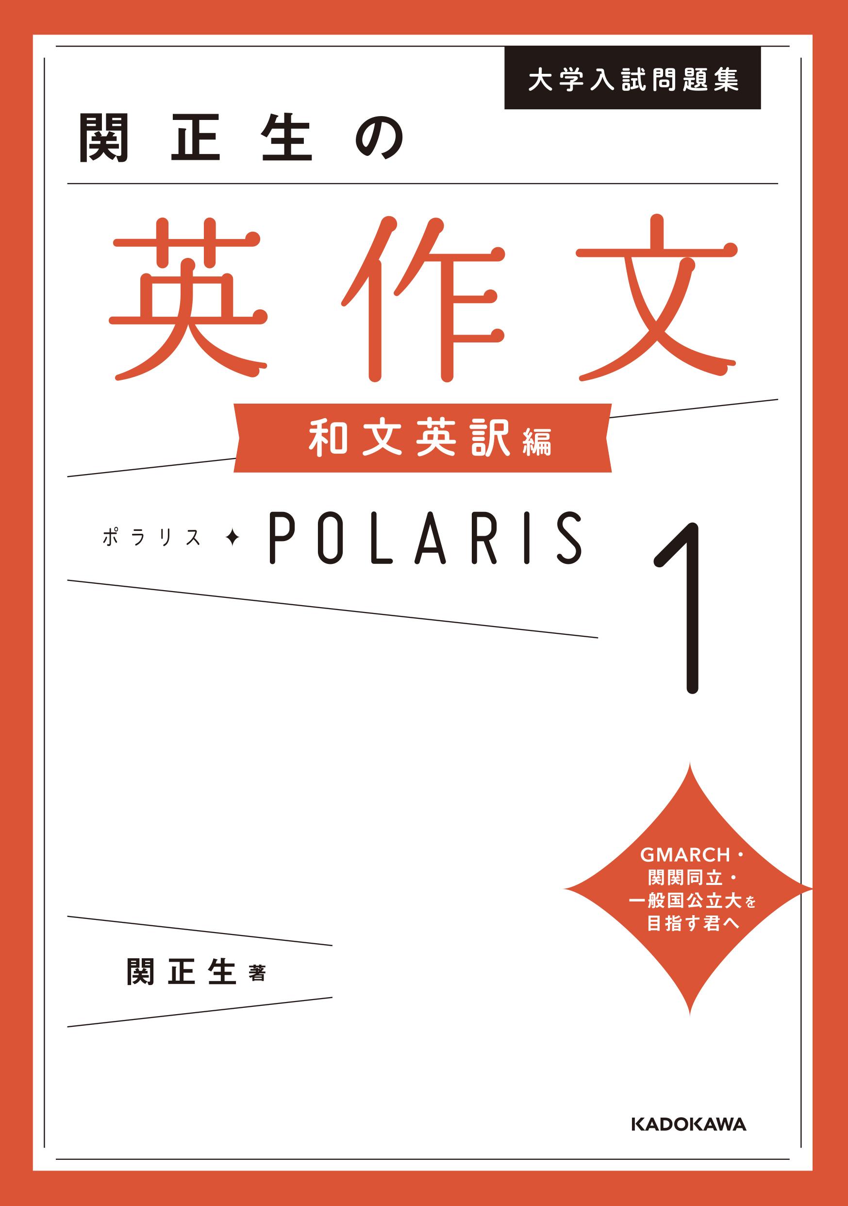 大学入試問題集 関正生の英作文ポラリス[1 和文英訳編]