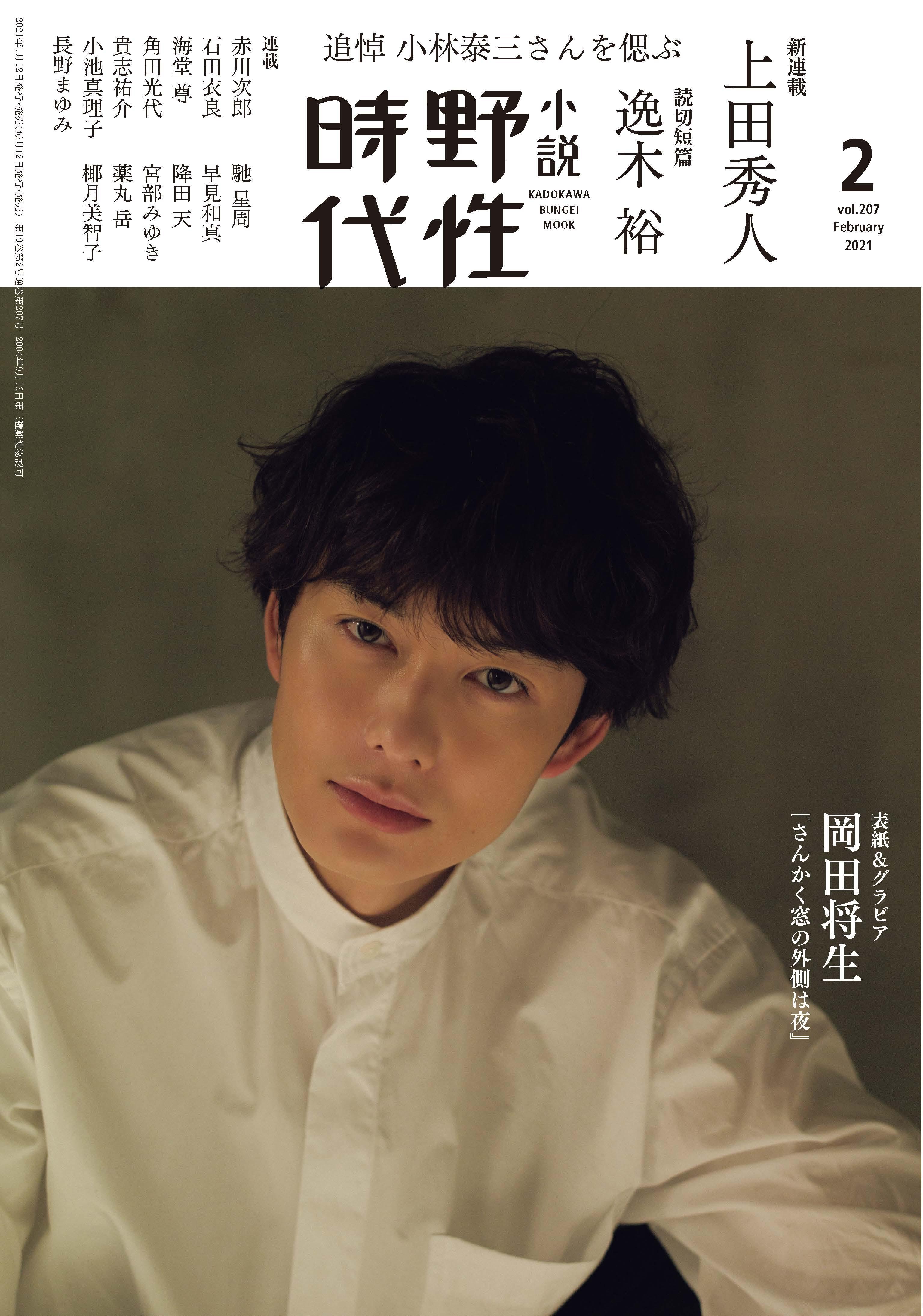 小説 野性時代 第207号 2021年2月号 880円