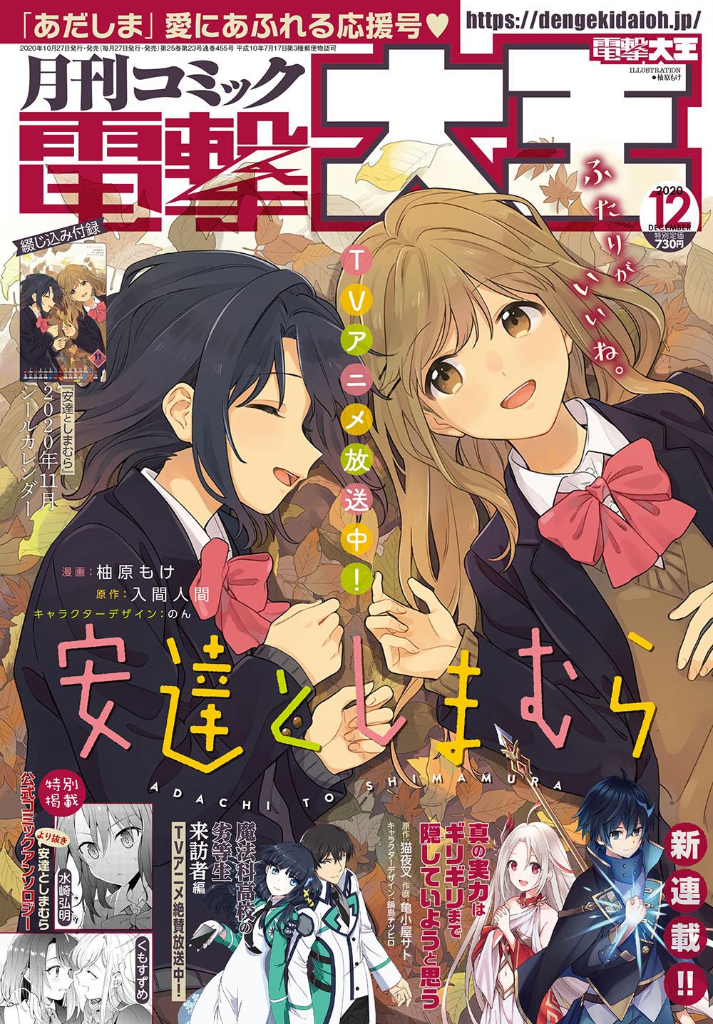 月刊コミック 電撃大王 2020年12月号