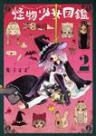 怪物少女図鑑 第2巻