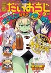 月刊コミック 電撃大王 2020年7月号増刊 コミック電撃だいおうじ VOL.81