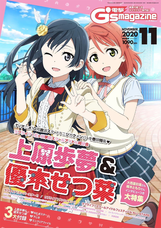 電撃G's magazine 2020年11月号 1,090円