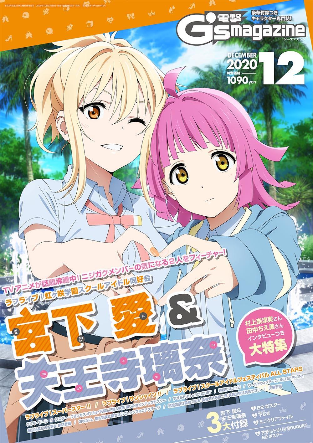 電撃G's magazine 2020年12月号 1,090円