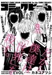 月刊コミックビーム 2020年9月号