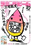 月刊コミックビーム 2020年10月号 660円