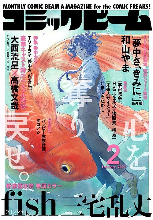月刊コミックビーム 2021年2月号