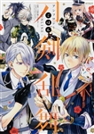 刀剣乱舞-ONLINE-アンソロジー ごはん 715円