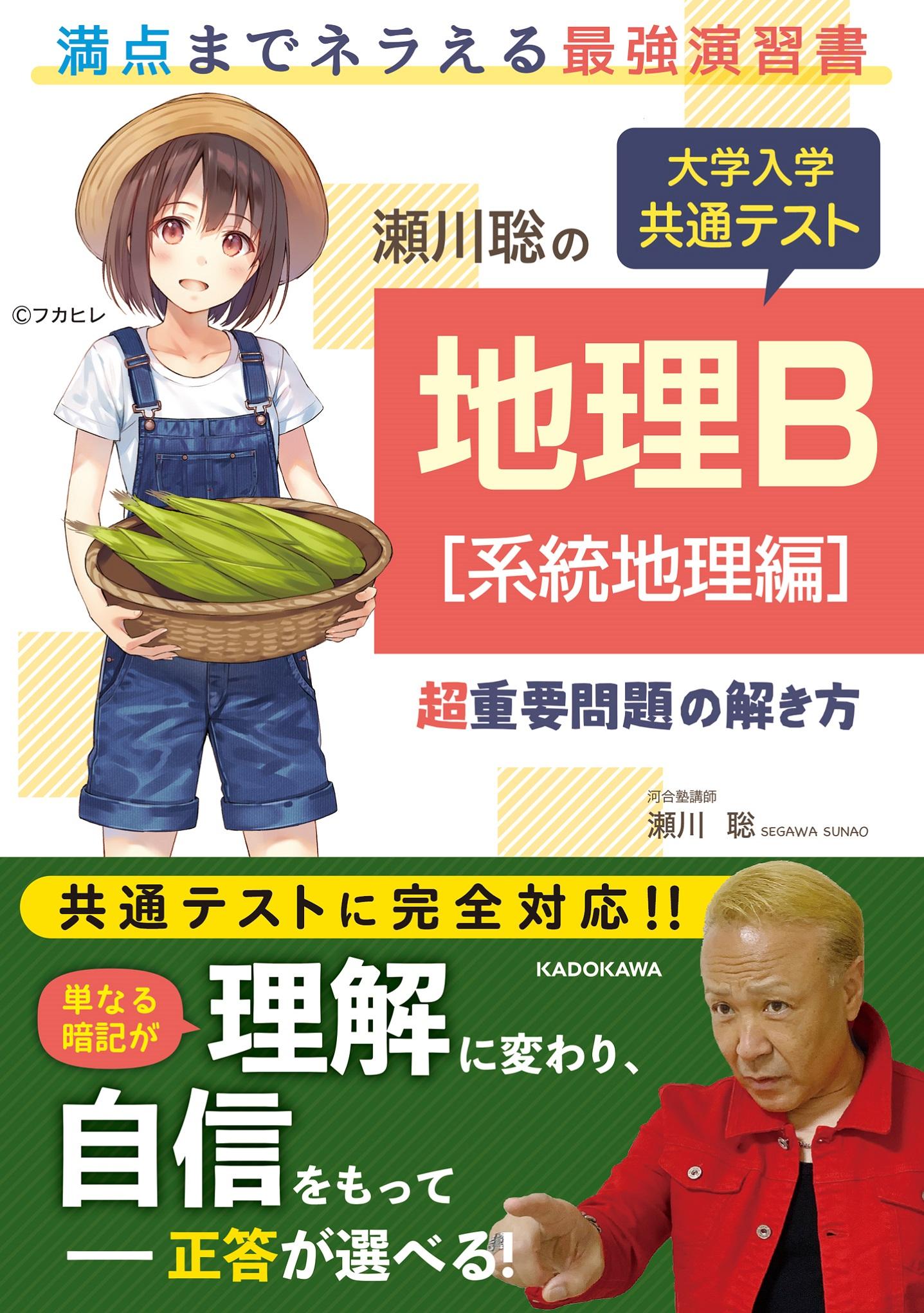 瀬川聡の 大学入学共通テスト 地理B[系統地理編]超重要問題の解き方