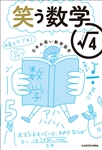 笑う数学 ルート4