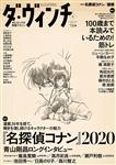 ダ・ヴィンチ 2020年6月号 700円