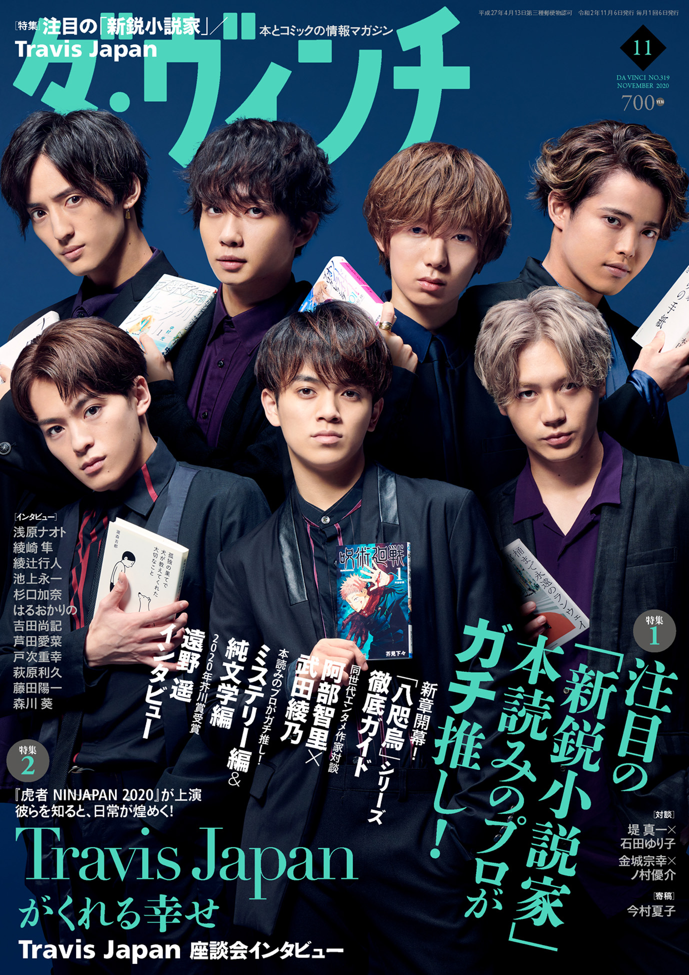ダ・ヴィンチ 2020年11月号 700円