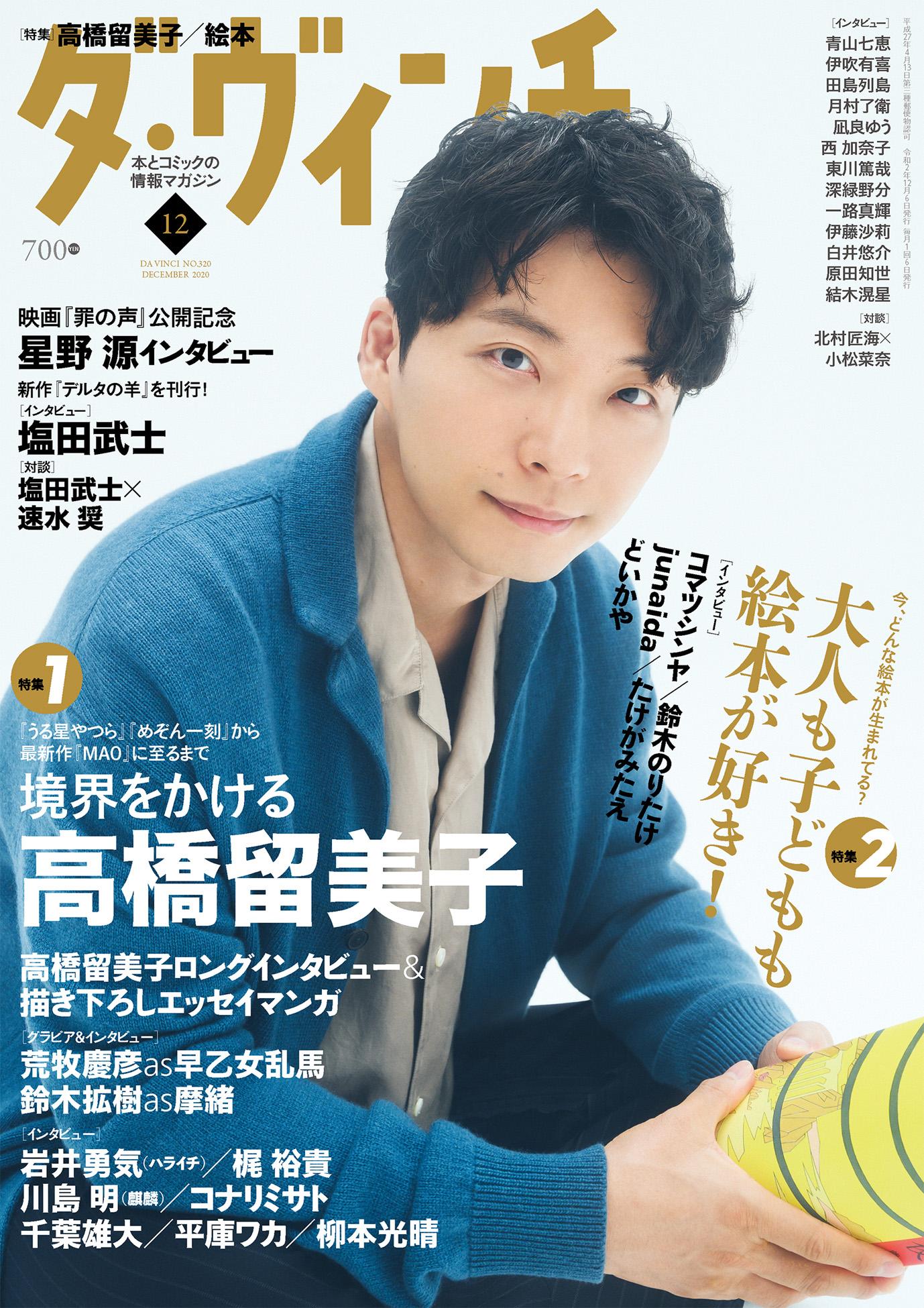 ダ・ヴィンチ 2020年12月号 700円