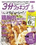 3分クッキング CBCテレビ版 2020年5月号 598円