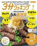 3分クッキング CBCテレビ版 2020年7月号 498円