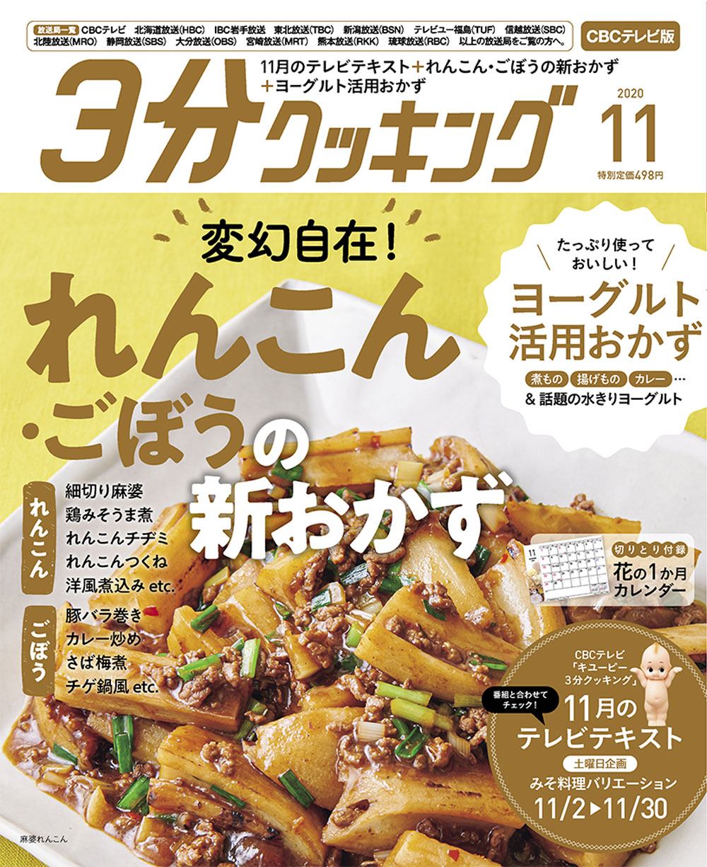 3分クッキング CBCテレビ版 2020年11月号 498円