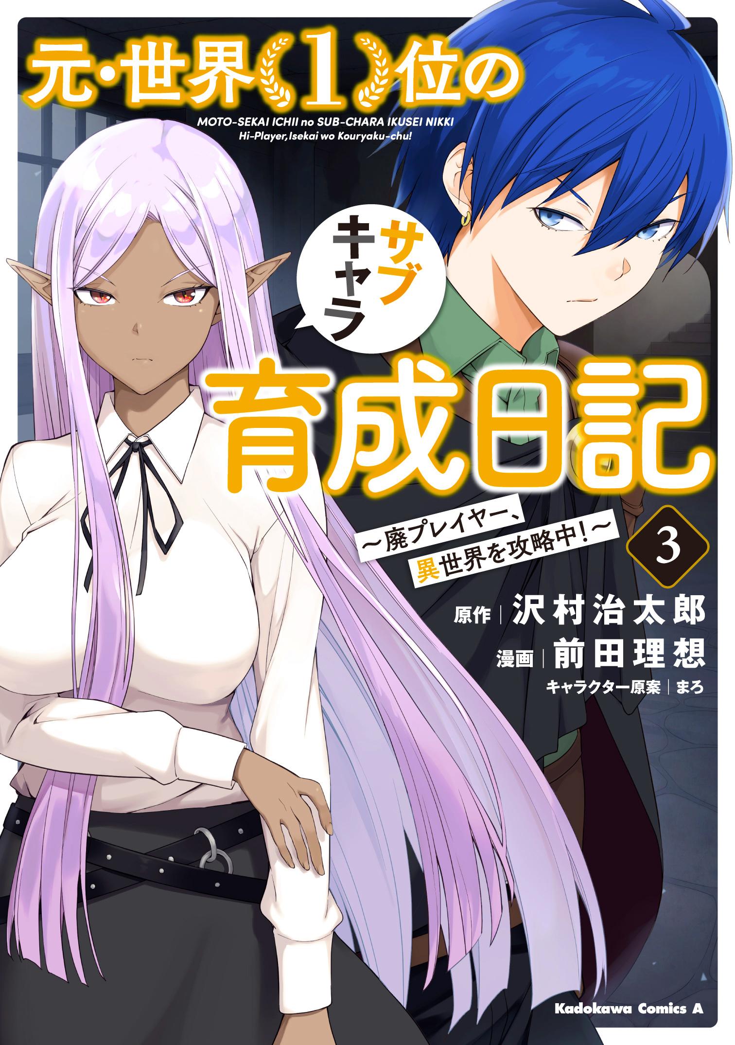 元・世界1位のサブキャラ育成日記 〜廃プレイヤー、異世界を攻略中!〜 (3)