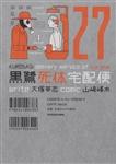 黒鷺死体宅配便 (27)